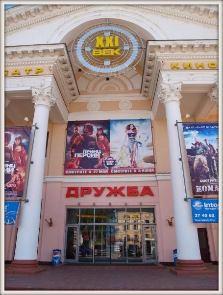 kino v Rusku