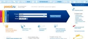 koupení elektronické jízdenky na vlak poezd.ru
