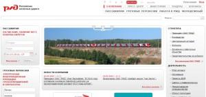 koupení elektronické jízdenky na vlak rzd.ru